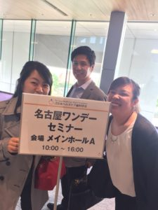 名古屋 セミナー