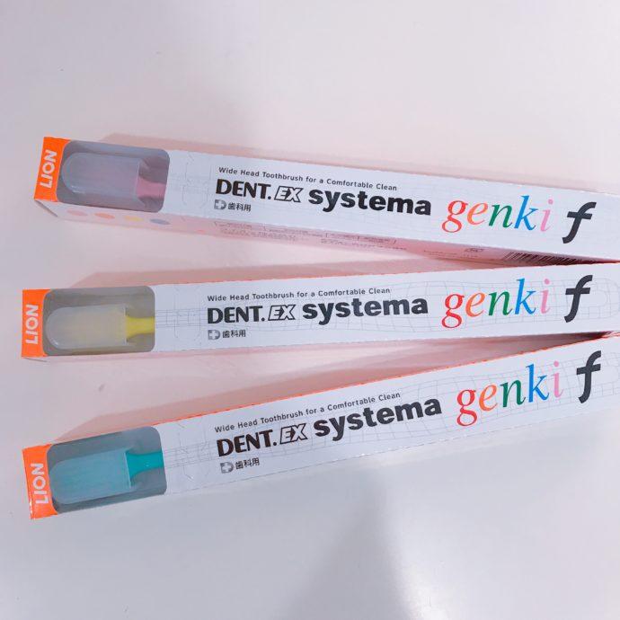 歯ブラシ紹介 genki fのイメージ