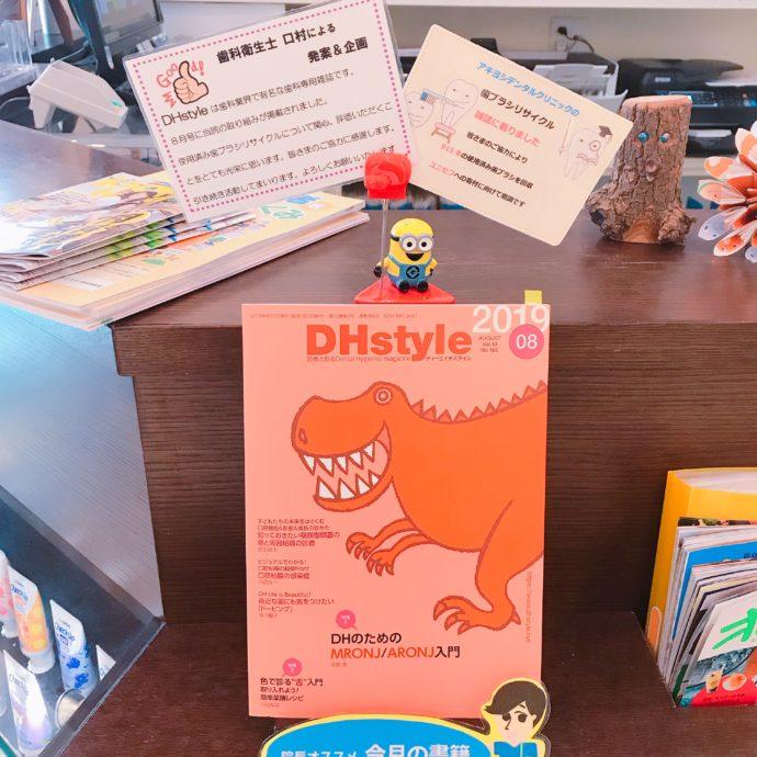 使用済み歯ブラシ回収 雑誌に掲載されました!のイメージ