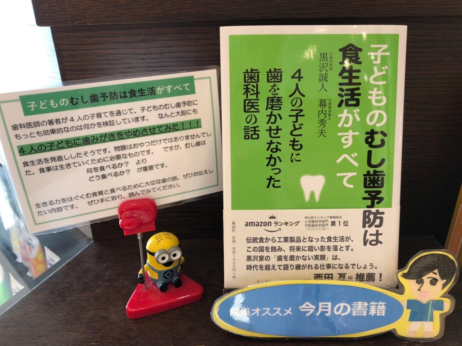 9月のおすすめ本!のイメージ