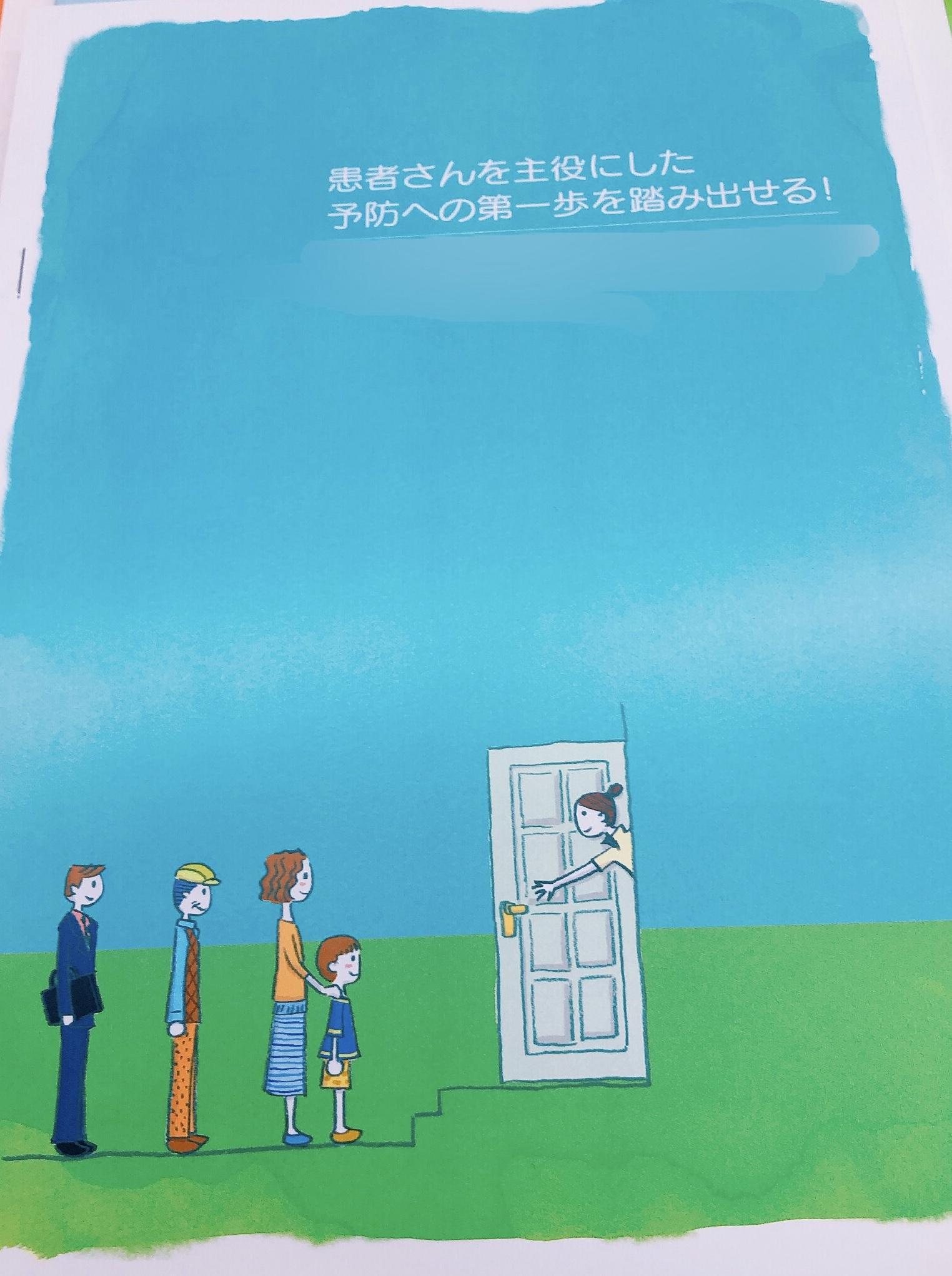 東京セミナーのイメージ